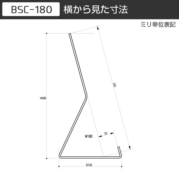 C型ブックスタンド180