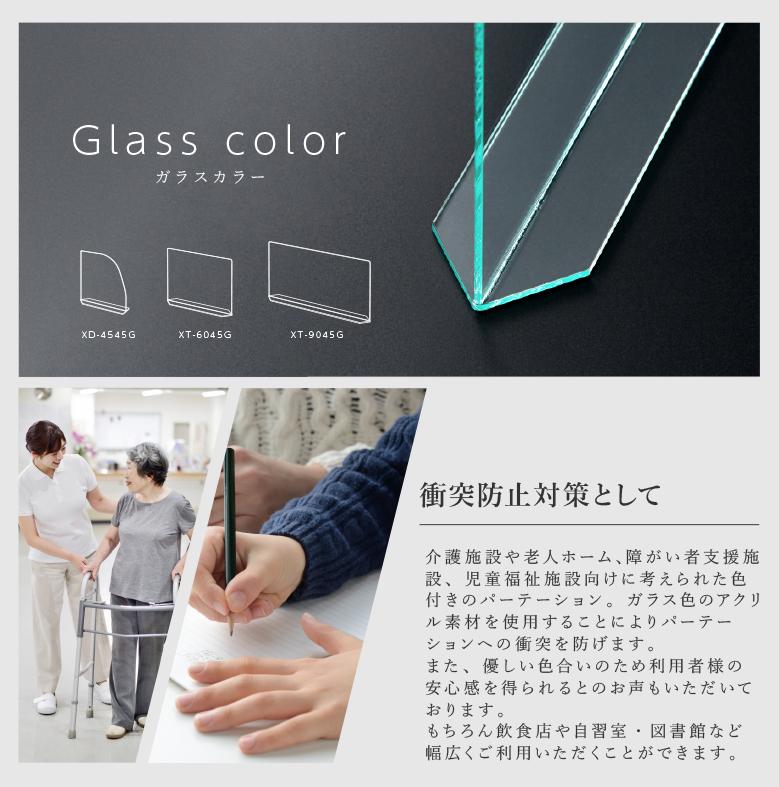 クロスパーテーション ガラスカラー仕様 W900*H450*D120【ウイルスの飛沫感染防止対策に!】