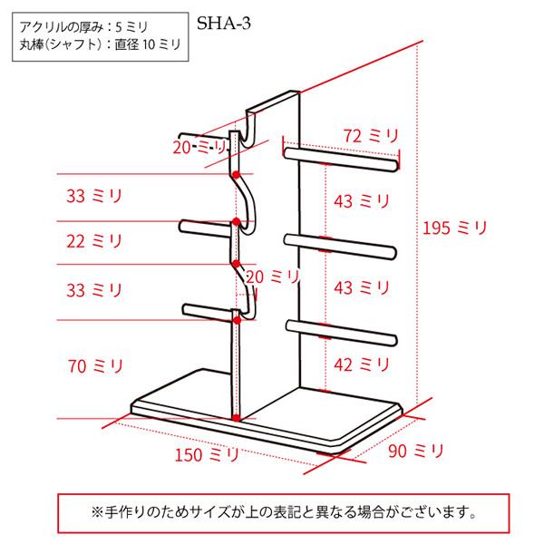 卓上型サングラススタンド【Hタイプ】シングル3枚掛
