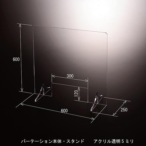 窓付き アクリル パーテーション(差込み式) W600*H600*D250【5台セット】