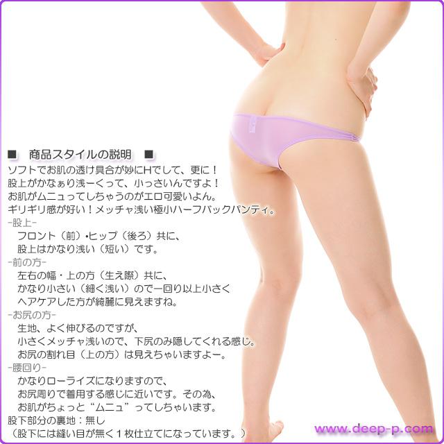 ギリギリ!小っさくメッチャ浅いハーフバックパンティ 柔らかくしなやかで微妙に透けます SMF 薄紫色   ターキー   ●