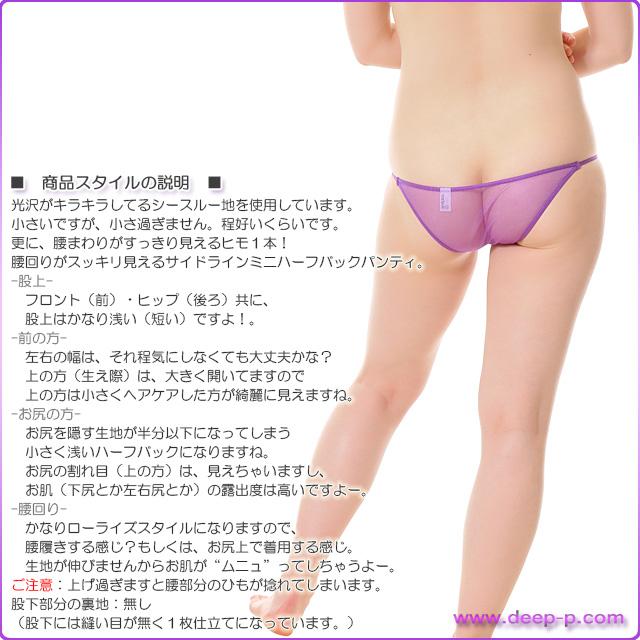 腰まわりスッキリハーフバックパンティ スケスケで丁度好い小ささ スパークハーフシースルー 紫色 | ラポーム | ●