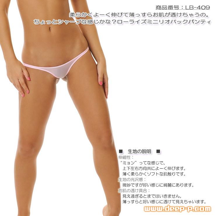 シャープなローライズミニリオバックパンティ お肌隠れる面積細ーい スーパーストレッチ地 ピンク色 | ラポーム | ●