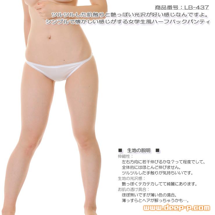 ローライズハーフバックパンティ 懐かしい感じがする女子高生風 艶やかなフェリカ地 白色   ラポーム   ●