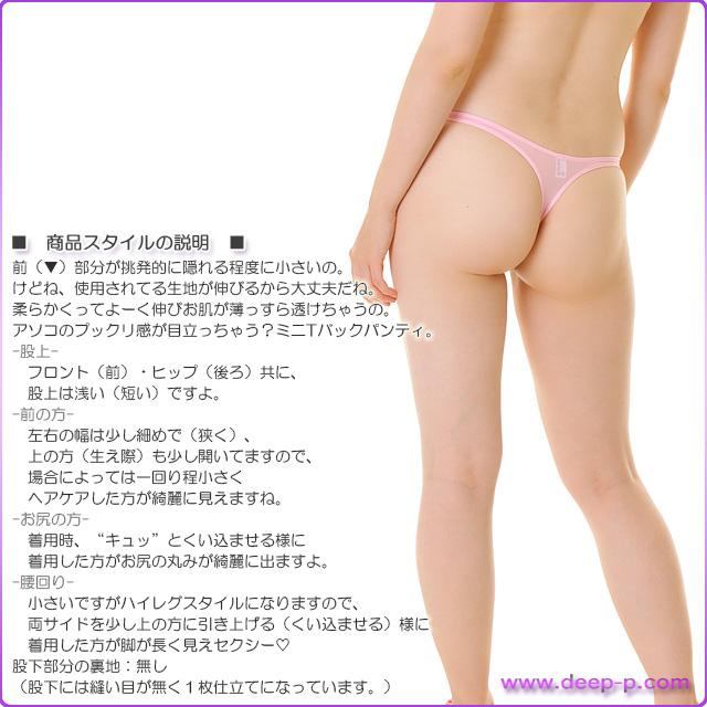 ミニハイレグTバックパンティ 薄っすらお肌透け具合がイイ スーパーストレッチ地 ピンク色 | ラポーム | ●