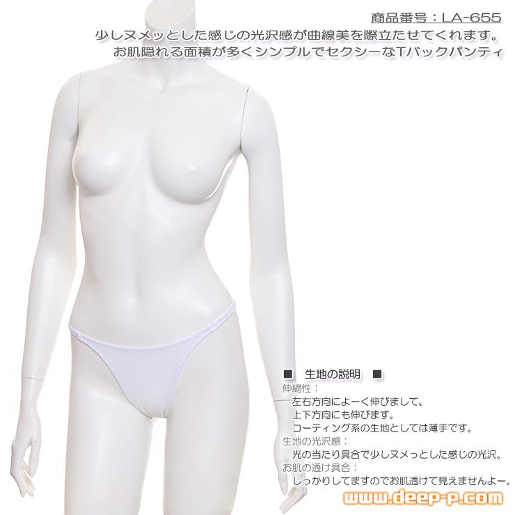 シンプルでセクシーなTバックパンティー 少しお肌隠れる面積多め ヌメっとした光沢K2S 白色 | ラポーム | ●
