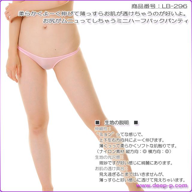 ミニローライズハーフバックパンティ 薄っすらお肌透け具合がイイ スーパーストレッチ地 ピンク色   ラポーム   ●
