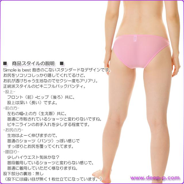 シンプルなビキニフルバックパンティ 柔らかくしなやかで微妙に透けます SMF ピンク色 | ターキー | ●