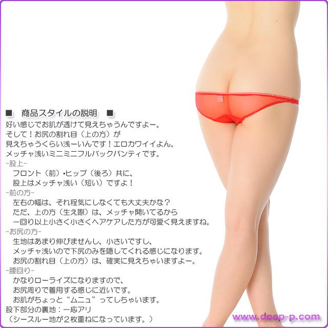 メチャ浅半尻ミニミニフルバックパンティ 可愛くって透け透けエッチ ナイロンシースルー地 赤色 | ラポーム | ●