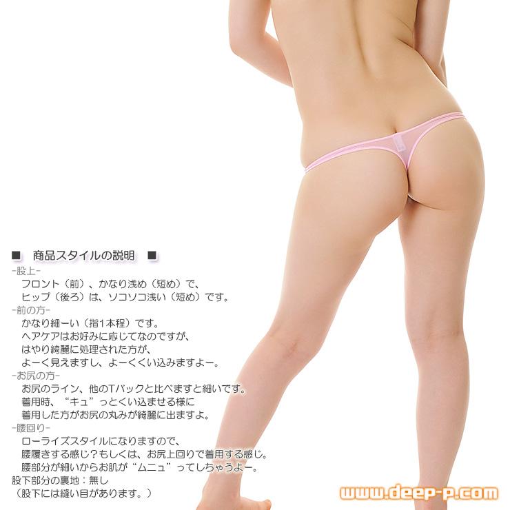 お肌隠れる面積細く狭い ローライズTフロントTバックパンティ スーパーストレッチ地 ピンク色 | ラポーム | ●