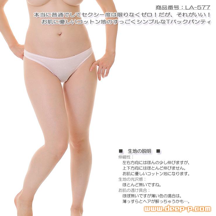 セクシー度はほぼゼロ シンプルで普通な感じのTバックパンティ お肌に優しいコットン地 ピンク色 | ラポーム | ●