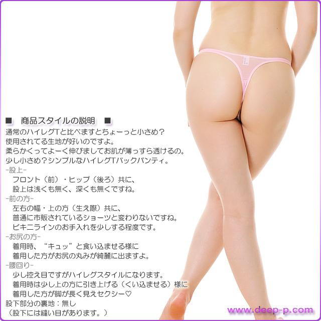 ハイレグTバックパンティ 薄っすらお肌透け具合がイイ スーパーストレッチ地 ピンク色 | ラポーム | ●
