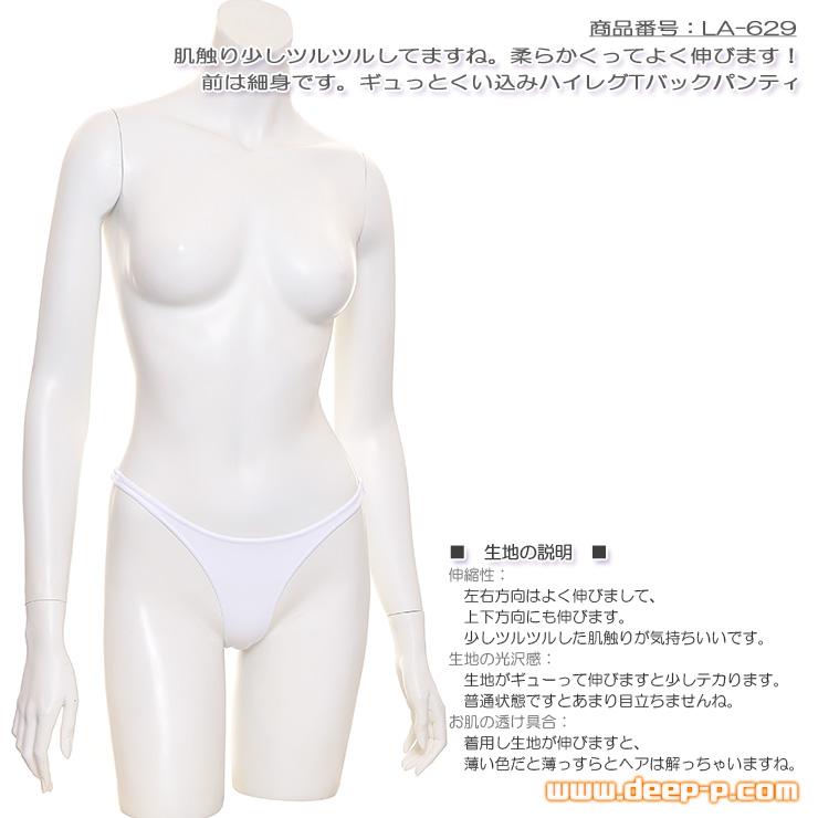 細身のラインがセクシー ハイレグTバックパンティー ツルツルした肌触りで良く伸びるよ 白色   ラポーム   ●