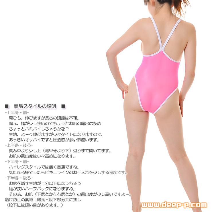 周り白くパイピンク スク水風プレイスーツ サラサラ布越しの触り心地が好い ホットピンク色 | ラポーム | ▲