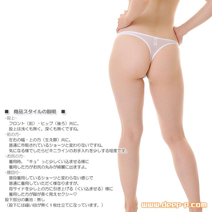 縁がピコゴムで可愛く普通っぽいTバックパンティ モチモチした感触が優しいT2M2地 白色 | ターキー | ●