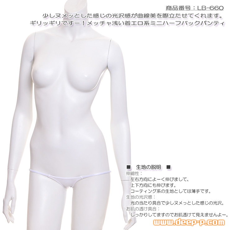 ギリッギリですよー メッチャ浅い着エロ系ミニハーフバックパンティー ヌメっとした光沢K2S 白色 | ラポーム | ●