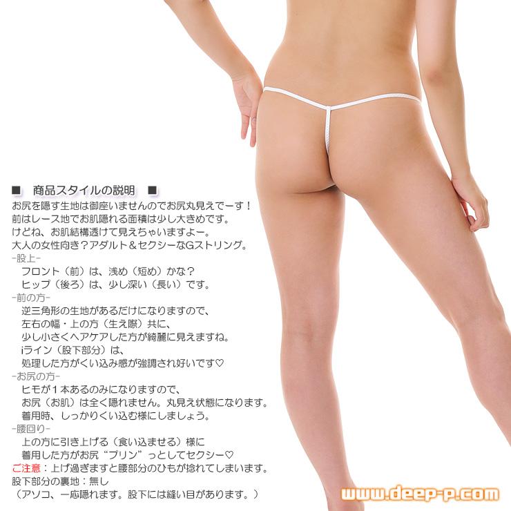セクシーなGストリングパンティ 前はお肌隠す部分多めです 花柄レース&フェリカ地 白色 | ラポーム | ●