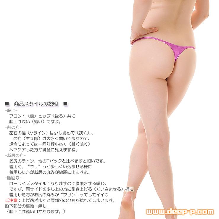 メタリック素材だから派手&綺麗! ミニTバックパンティー 腰回りすっきりサイドライン ピンク | ターキー | ●