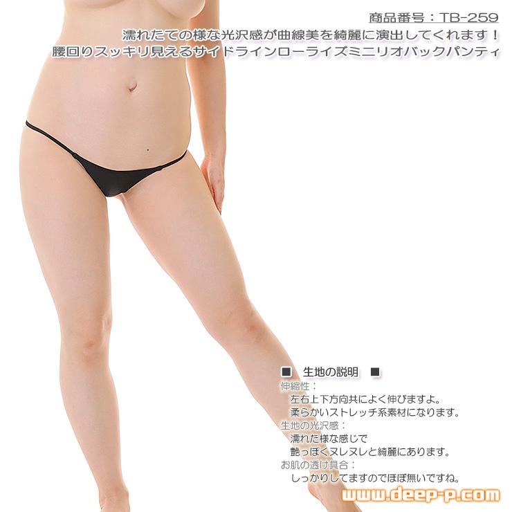 小さくシャープな感じ 腰回りすっきりサイドラインミニリオバックパンティ ヌレヌレ光沢YKS ブラック   ターキー   ●
