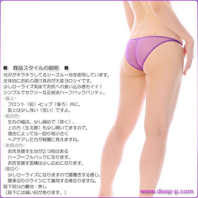 セクシーなハーフバックパンティ ヒップラインがシャープ スパークハーフシースルー 紫色   ラポーム   ●