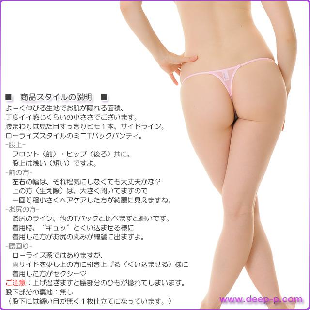 腰まわりスッキリ Tバックパンティ 小さ過ぎず丁度イイ小ささ スーパーストレッチ地 ピンク色   ラポーム   ●