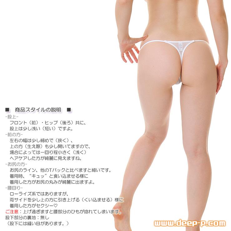 スッキリ腰回りサイドラインミニTバックパンティ モチモチした感触が優しいT2M2地 白色 | ターキー | ●
