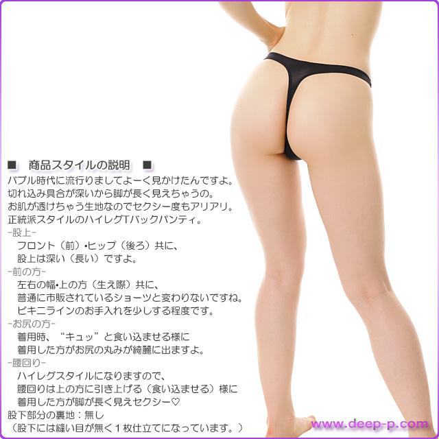 シンプルなハイレグTバックパンティ よーく伸び薄っすら透けちゃうストライクスキン 黒色   ターキー   ●