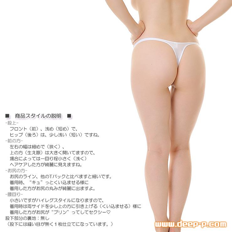 タイトなミニハイレグTバックパンティ お肌にピッチリフィットしますマイクロファイバー地 白色 | ラポーム | ●