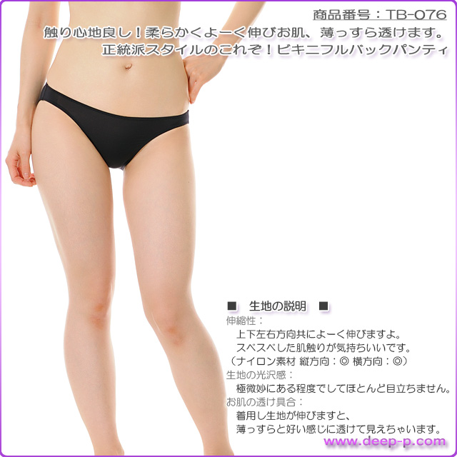 シンプルなビキニフルバックパンティ よーく伸び薄っすら透けちゃうストライクスキン 黒色 | ターキー | ●