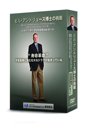 ビル・アンドリュース博士の挑戦(DVD&Book)