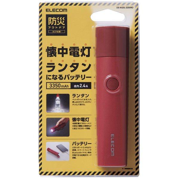 防災LED付 モバイルバッテリ 懐中電灯型 DE-M20L-3350RD [レッド]