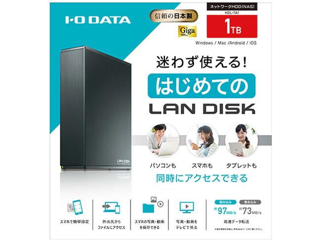 LAN DISK HDL-TA1