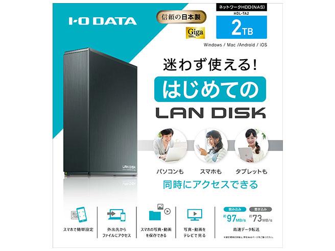 LAN DISK HDL-TA2