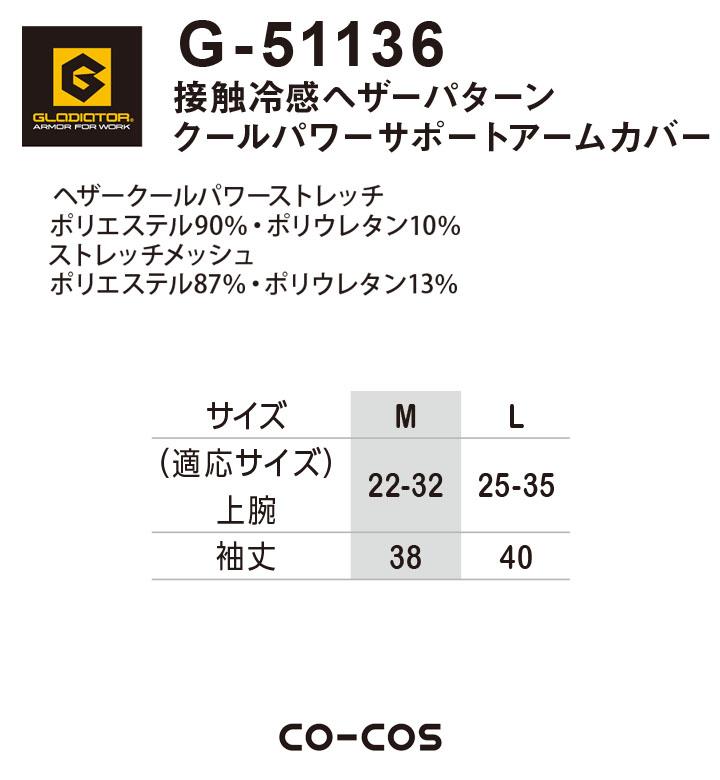 アームカバー パワーサポート ヘザーパターンクール コーコス G-51136 ストレッチ 接触冷感 熱中症対策 作業服 作業着 CO-COS【M-L】【即日発送】 デグズ
