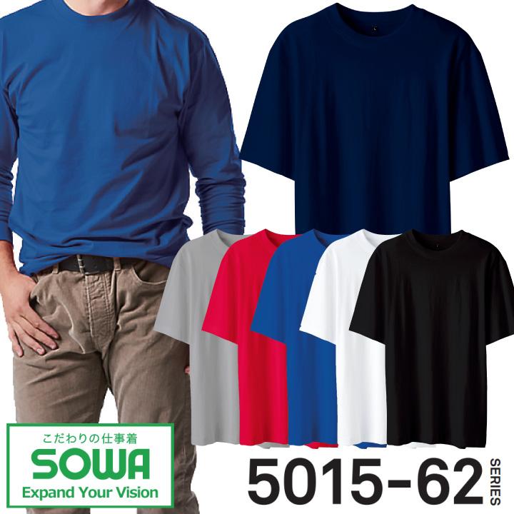 半袖シャツ Tシャツ SOWA 5015-63 半袖 メンズ レディース コットン 綿100% 吸汗性 シンプル 桑和 作業服 作業着 4L 5015シリーズ 大きいサイズ