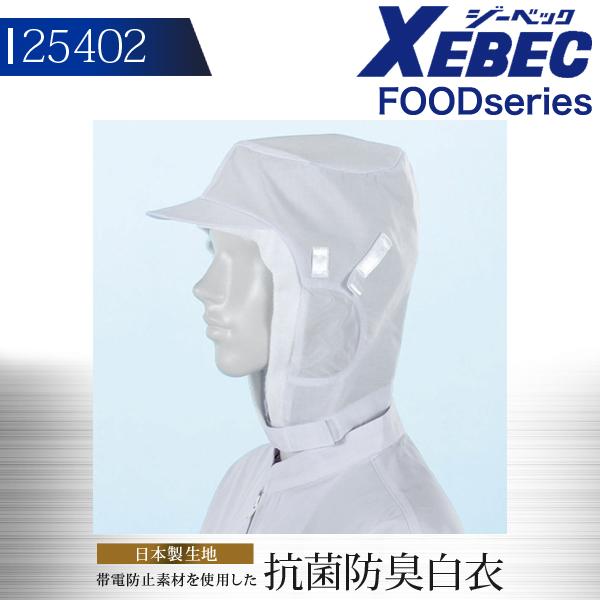 白衣 ジーベック ユニフォーム 食品工場 フード(ツバ付)作業着 作業服 XEBEC デグズ