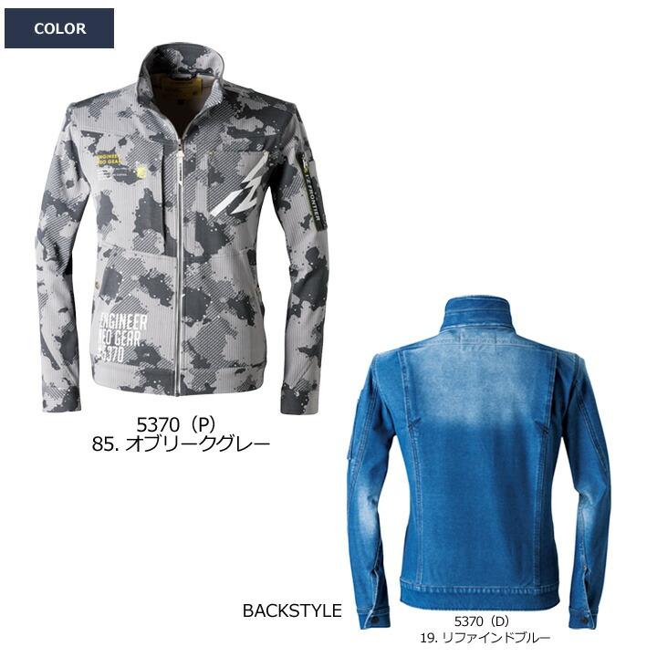 【即日発送】アイズフロンティア 長袖ジャケット ヘビージャージーカモフラワークジャケット 5370(P) オールシーズン ブルゾン ジャンパー 作業服 作業着 5370シリーズ デグズ