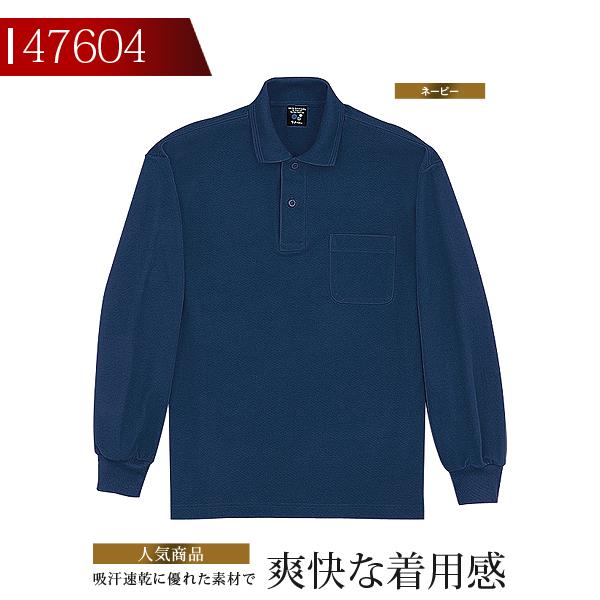 長袖ポロシャツ 47604 自重堂 作業服 作業着 ユニフォーム【送料無料】 デグズ