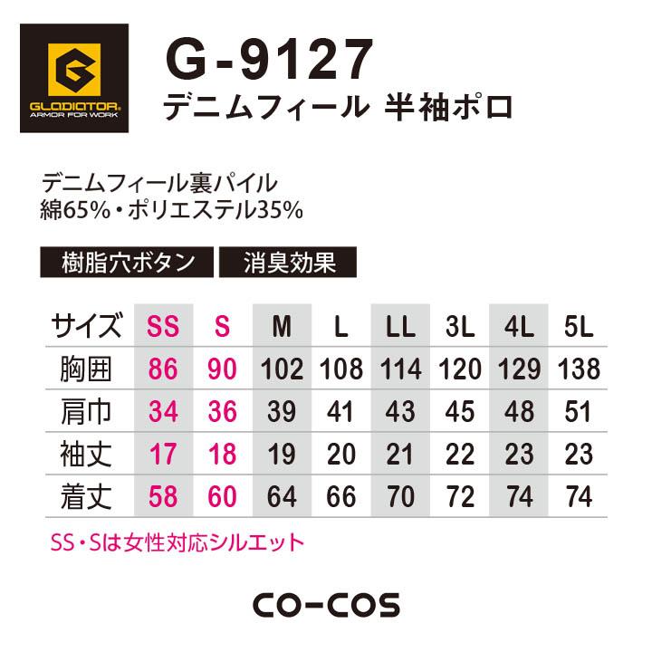 ポロシャツ 半袖 メンズ デニムフィール コーコス G-9127 メンズ レディース 男女兼用 消臭 スポーツ 作業服 作業着 CO-COS【SS-3L】【即日発送】 デグズ