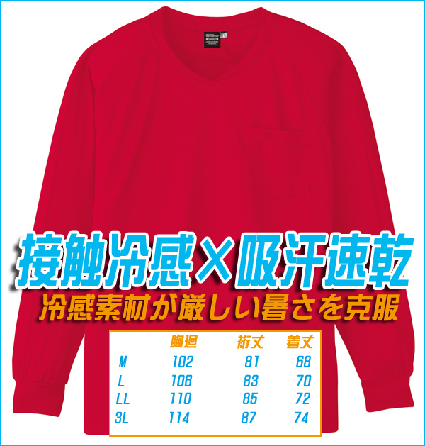 【長袖VネックTシャツ】【清涼・涼しい 清涼感 爽やか】【 吸汗 速乾】【ユニフォーム】 【制服】【送料無料】 デグズ