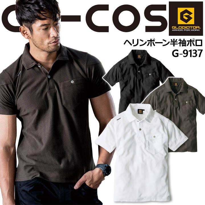 ポロシャツ メンズ 半袖 ヘリンボーン コーコス G-9137 メンズ レディース 男女兼用 消臭 スポーツ 作業服 作業着 CO-COS【SS-3L】【即日発送】 デグズ