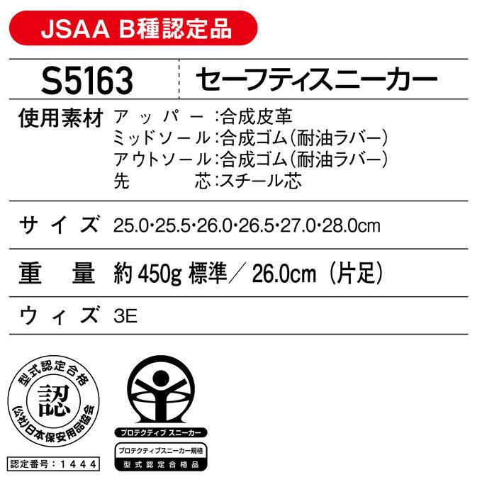 Z-DRAGON スニーカータイプ安全靴 S5163 軽量 ミドルカット セーフティーシューズ ハイカット 耐滑 作業靴 自重堂 デグズ