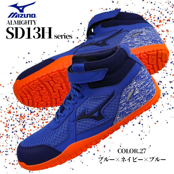 ミズノ 安全靴 ハイカット オールマイティ SD13H 耐油 F1GA1905 紐タイプ MIZUNO スポーツ系 スニーカー JSAA規格A種【送料無料】【あすつく】 デグズ