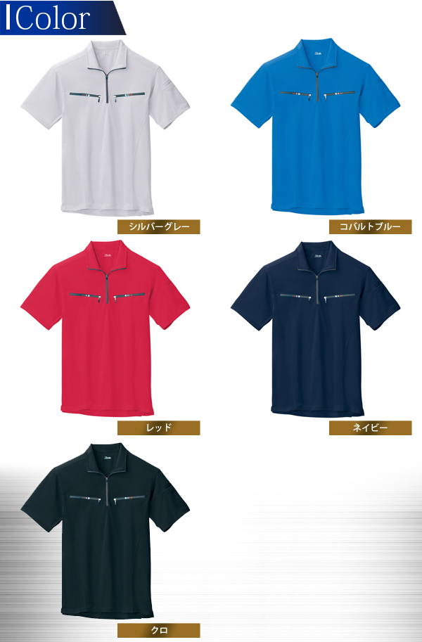 ジーベック 半袖ジップアップシャツ 6160シリーズ【6160】【秋冬】作業服 作業着 XEBEC デグズ