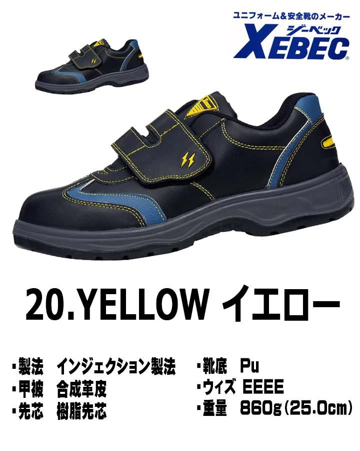 ジーベック 安全靴 セーフティーシューズ 85202 男女兼用 レディース ローカット セーフティーシューズ XEBEC デグズ