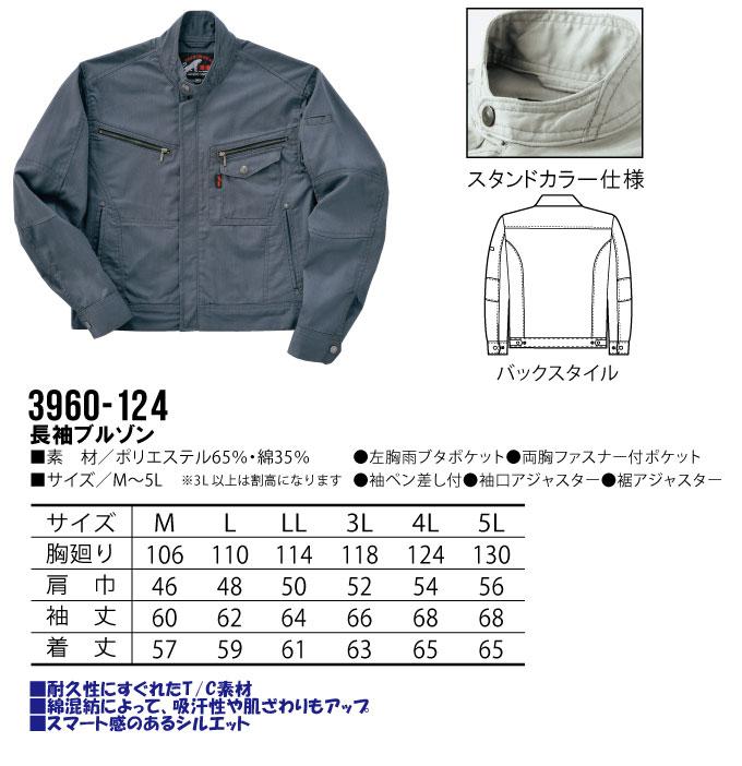 寅壱 長袖ブルゾン 4L 5L 耐久性 吸汗性 スタンドカラー 3960シリーズ 3960-124 作業服 作業着