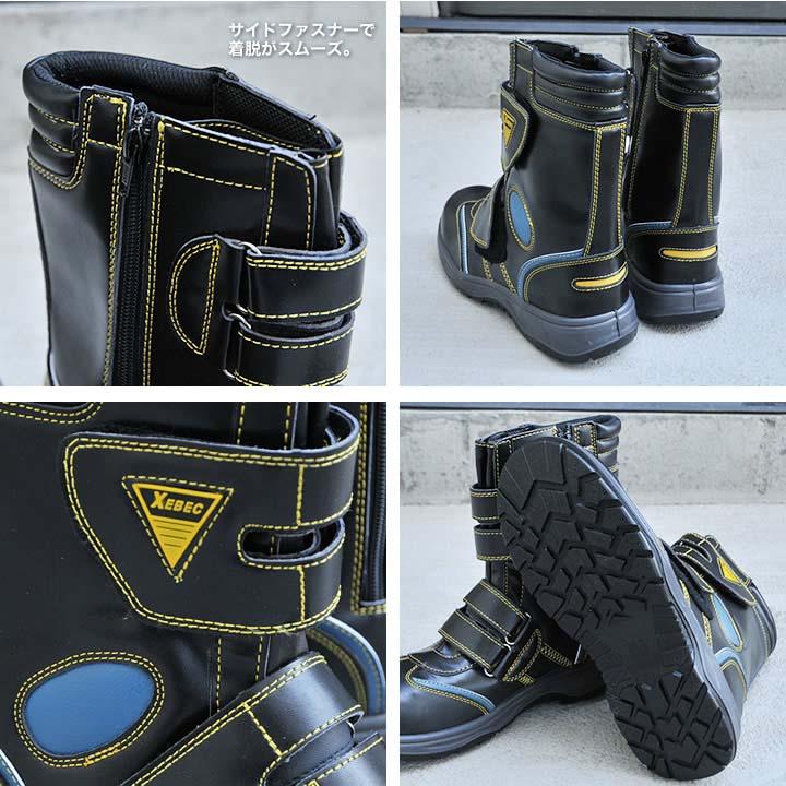 ジーベック 安全靴 ハイカット 85204 セーフティーシューズ XEBEC デグズ