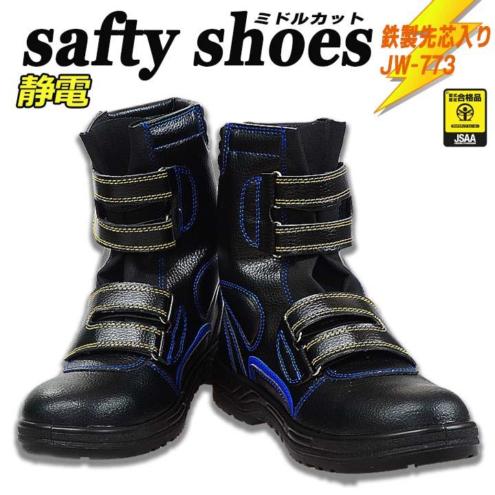 踏み抜き防止板入り 安全靴 S級相当品 耐油底 ウレタン二重底 ハイカット スニーカー おたふく J-WORK 安全シューズ