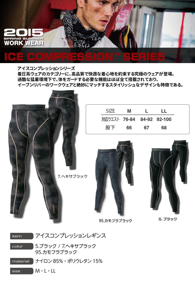イーブンリバー アイスコンプレッションレギンス GT-03 【インナーパンツ】【接触冷感】【作業服】【迷彩柄】【送料無料】【即日発送】 デグズ