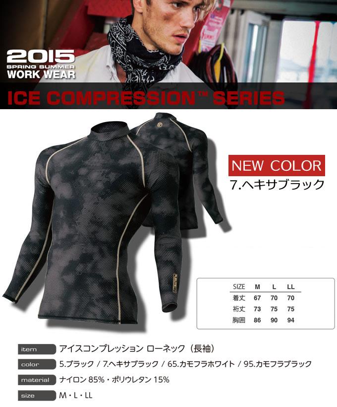 イーブンリバー【EVENRIVER GT-06】アイスコンプレッションハイネック【UVカット】【接触冷感】【送料無料】【即日発送】
